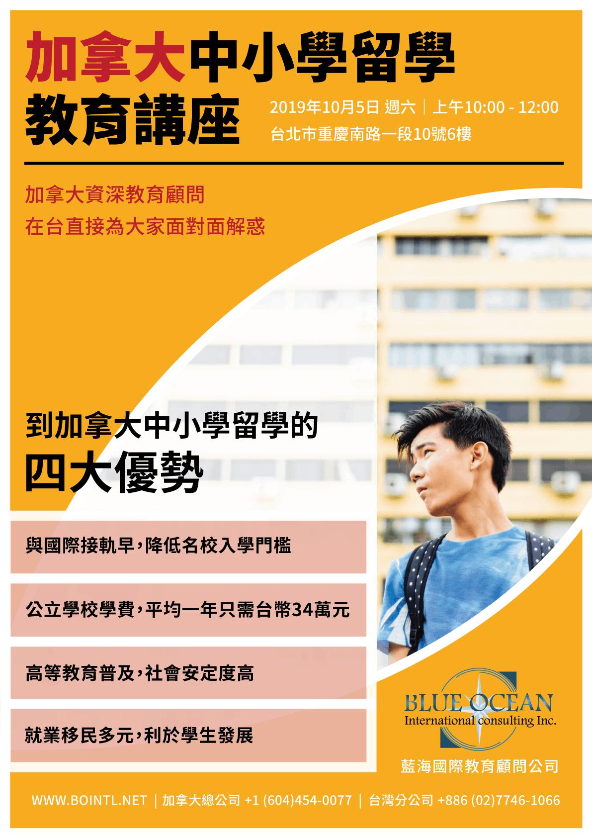 2019 加拿大中小學留學教育講座 10/5 (六) (台北場)