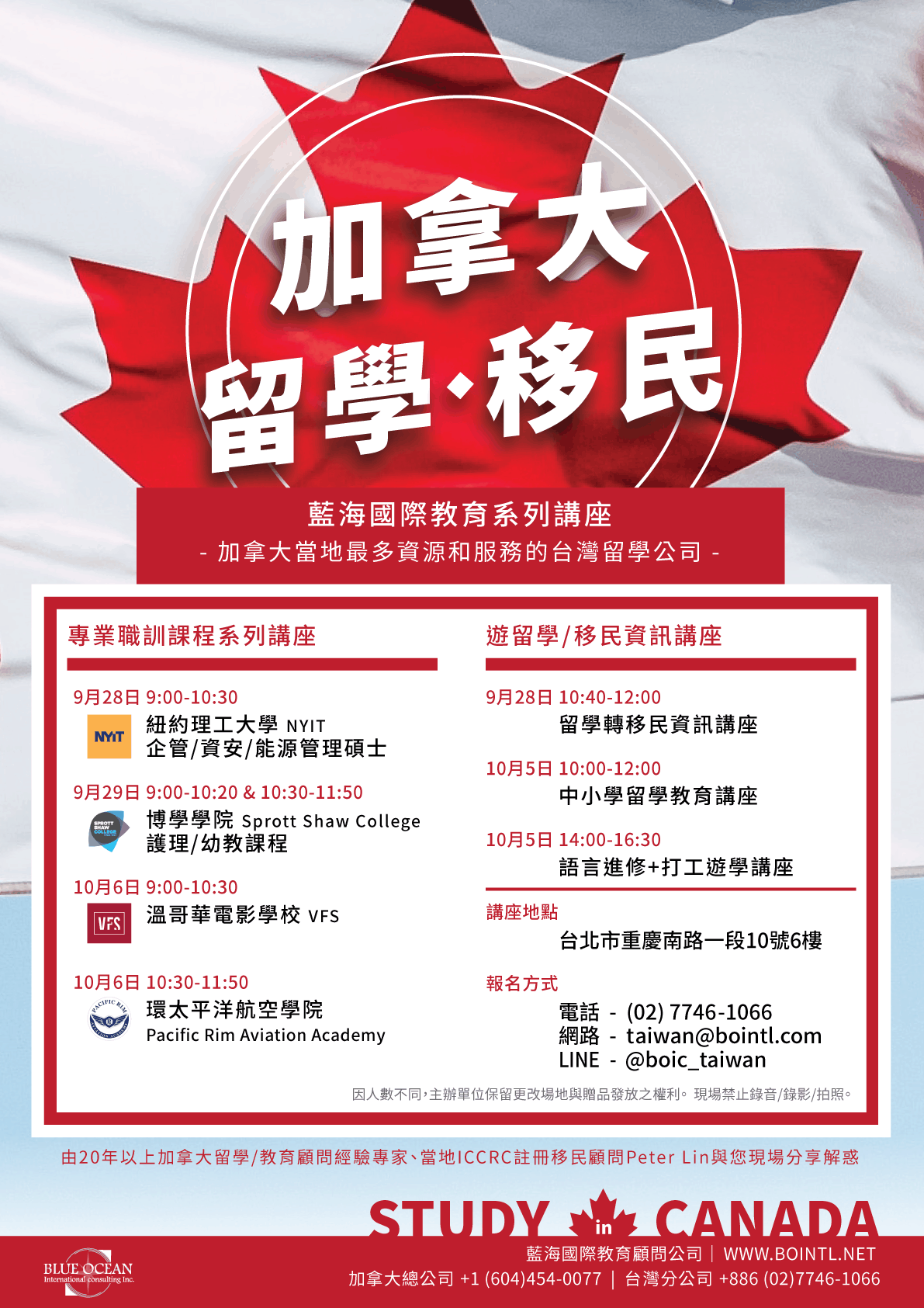 2019 加拿大留學移民系列講座總表 (台北場)