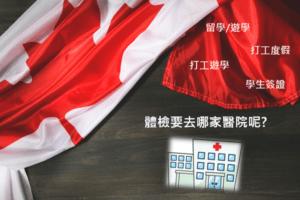加拿大留遊學/打工度假- 台灣地區體檢醫院總整理