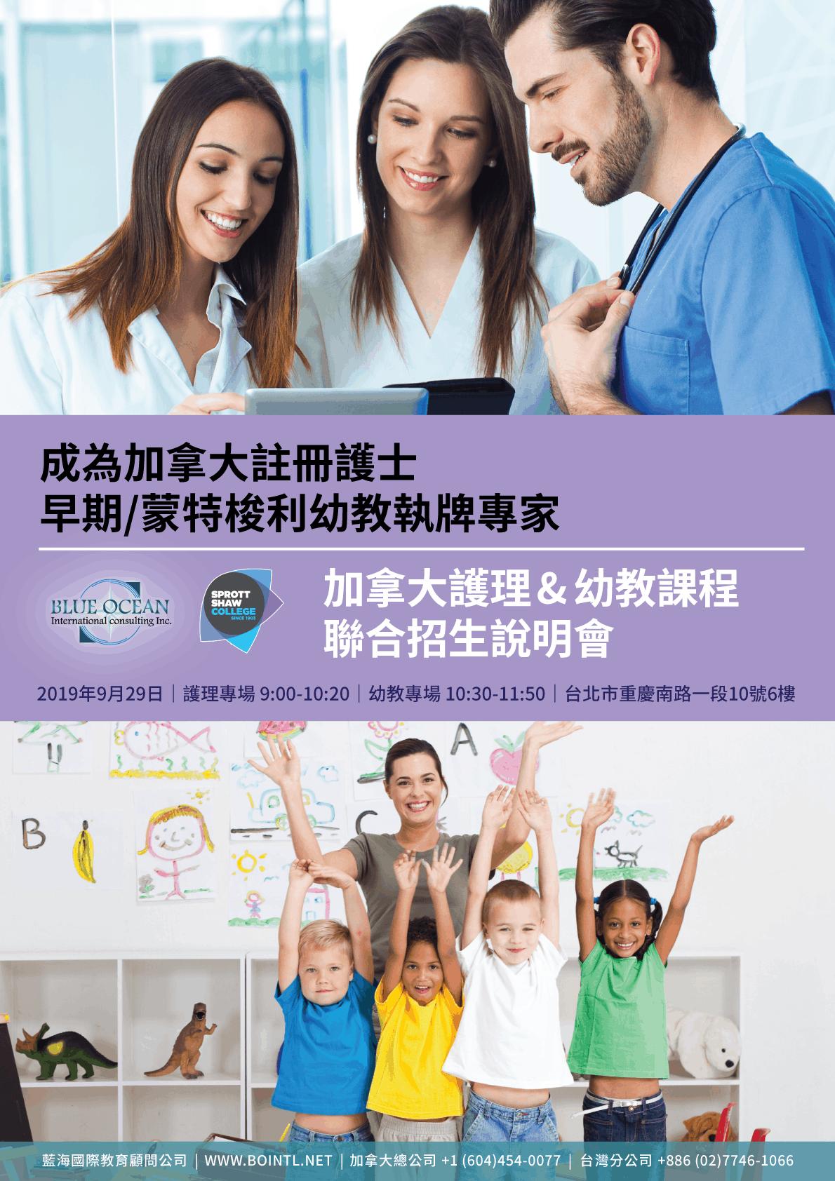 2019 加拿大護理/幼教/蒙特梭利官方招生說明會 9/29 (日) (台北場)