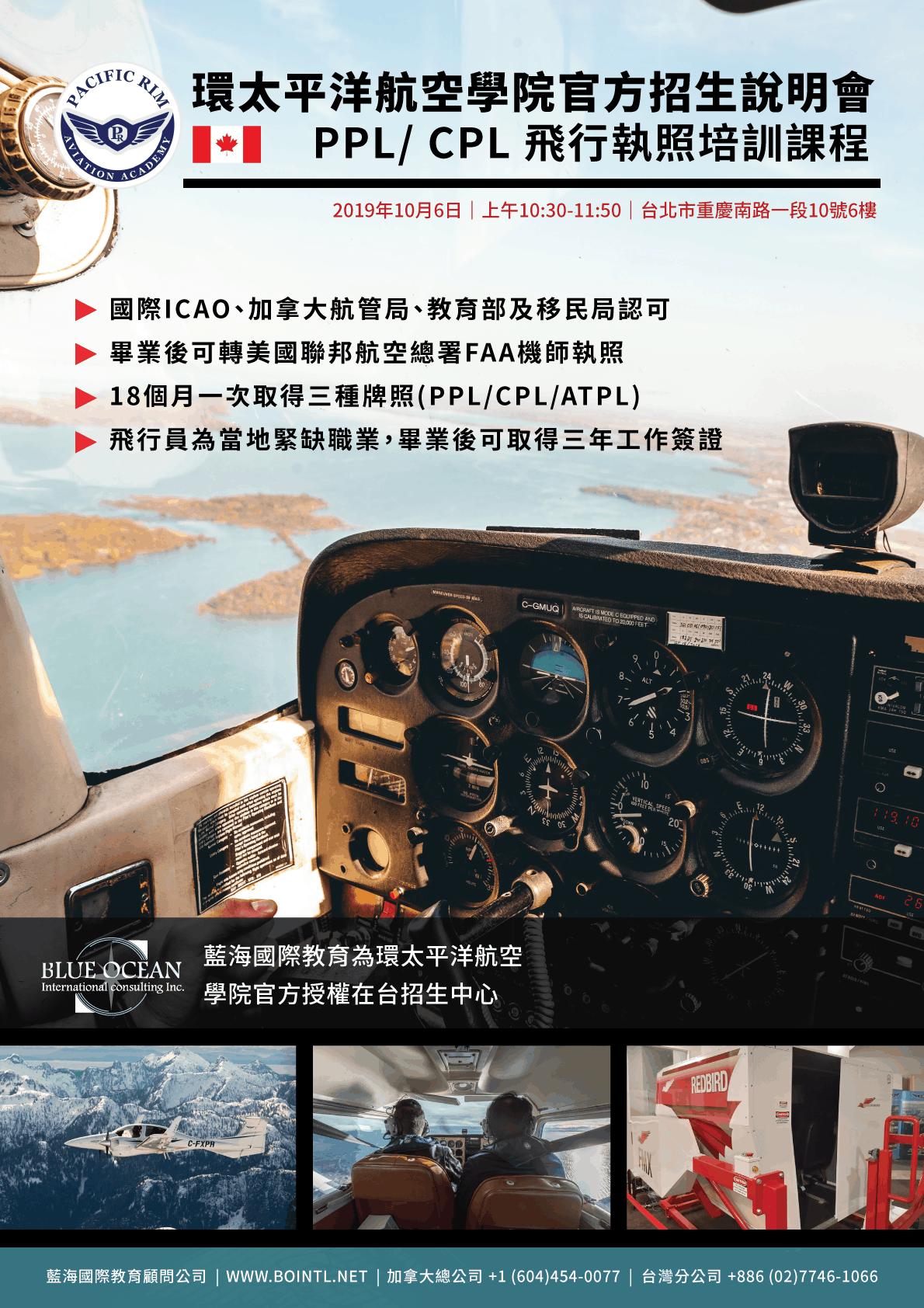 2019 加拿大環太平洋航空學院官方招生說明會 10/6 (日) (台北場)