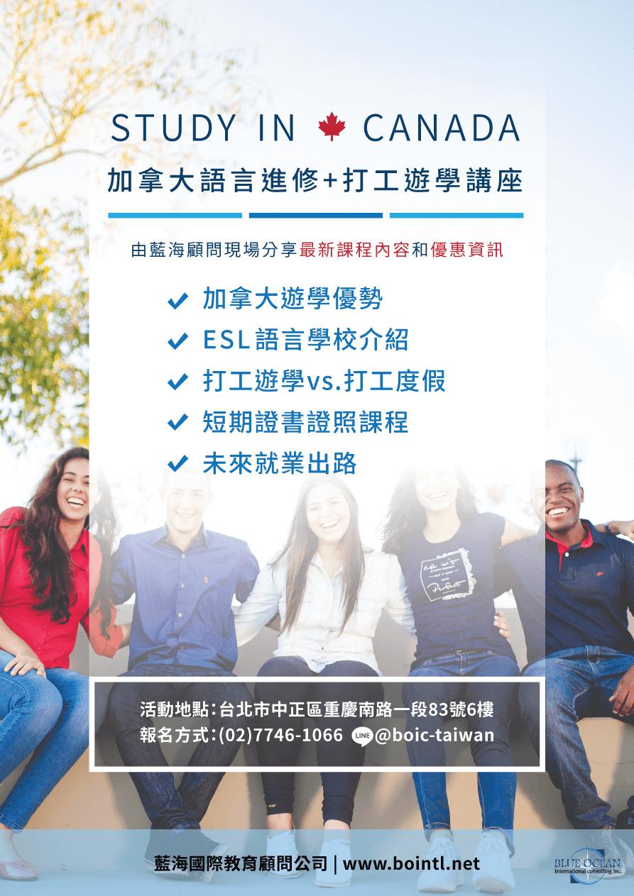 2月份-加拿大語言學校&打工遊學 2/22 (六) (免費/台北場)