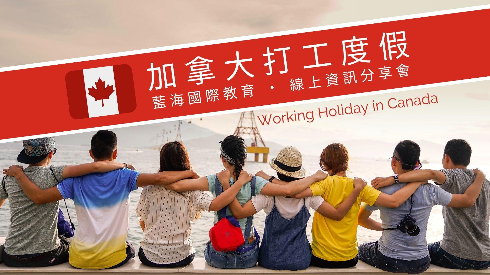 2020 加拿大打工度假分享會 5/9 (六) (免費/線上)