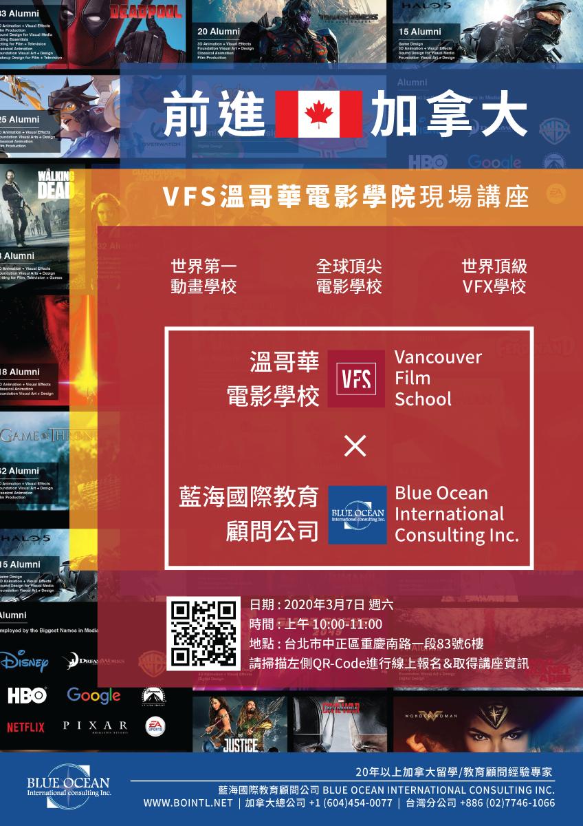加拿大【溫哥華電影學院 VFS】2020 官方招生說明會 3/7 (六) (免費/台北場)