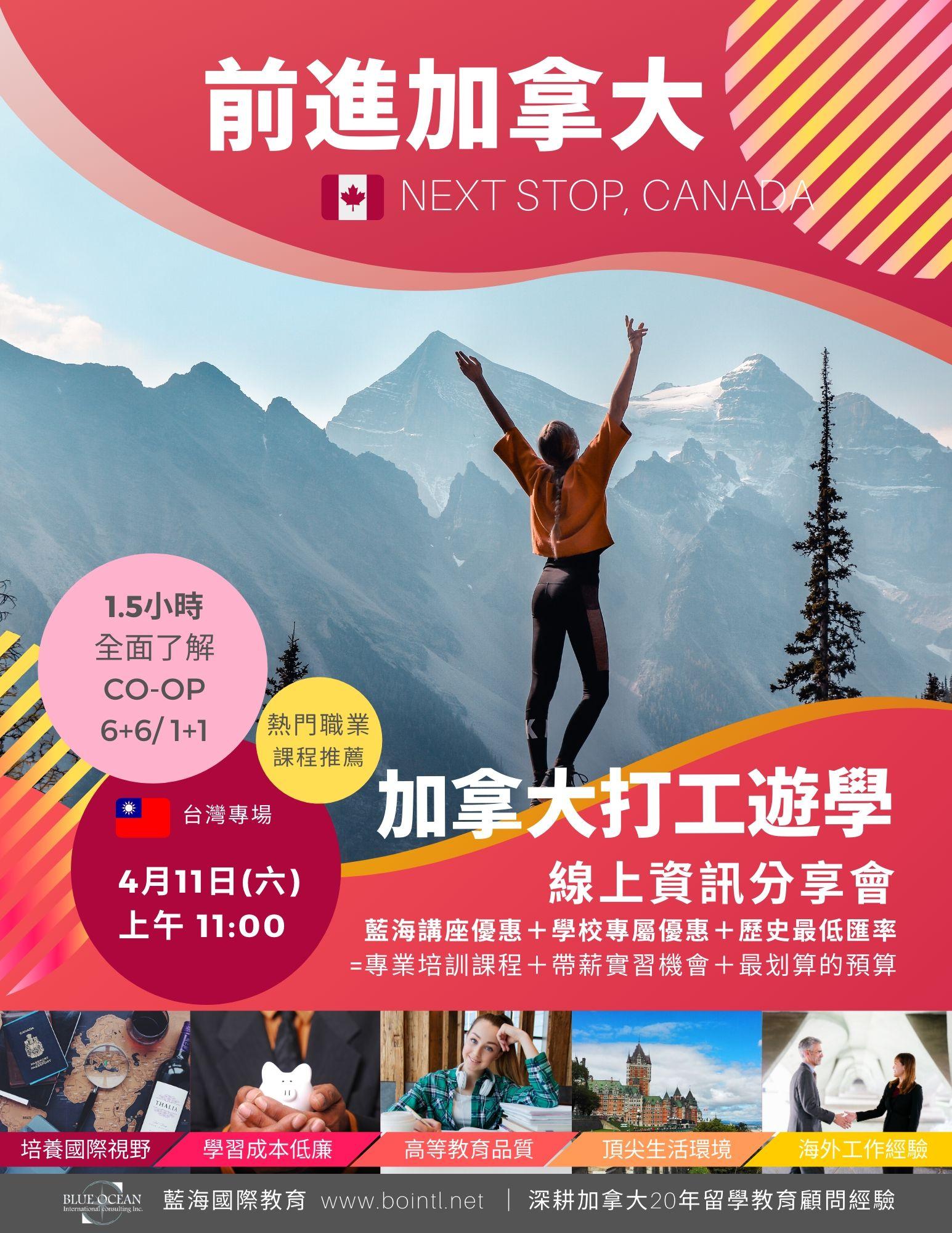 【前進加拿大】線上資訊分享會 – 加拿大打工遊學 4/11(六)