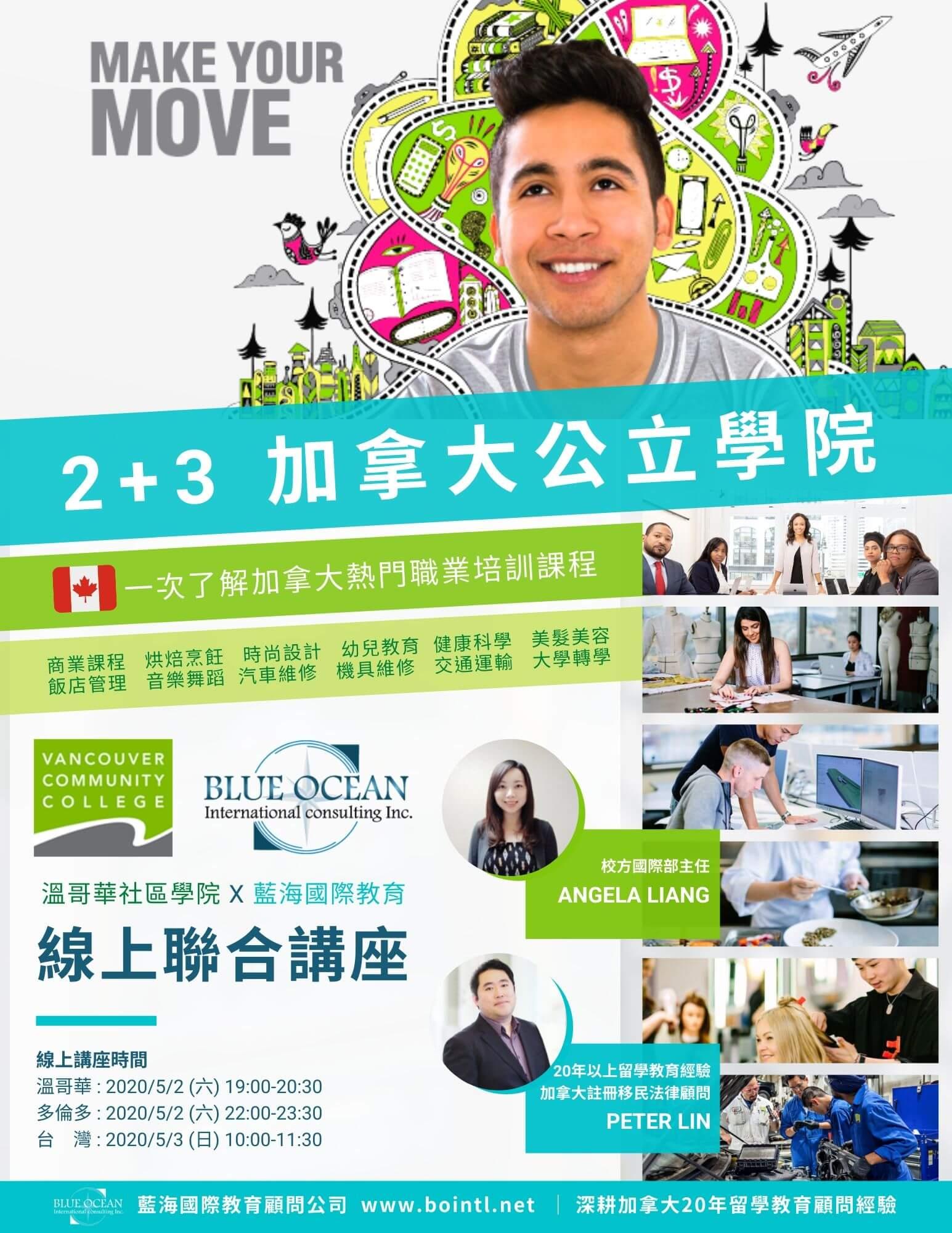 加拿大【溫哥華社區學院 VCC】2020 線上聯合講座 5/3 (日) (免費/線上)