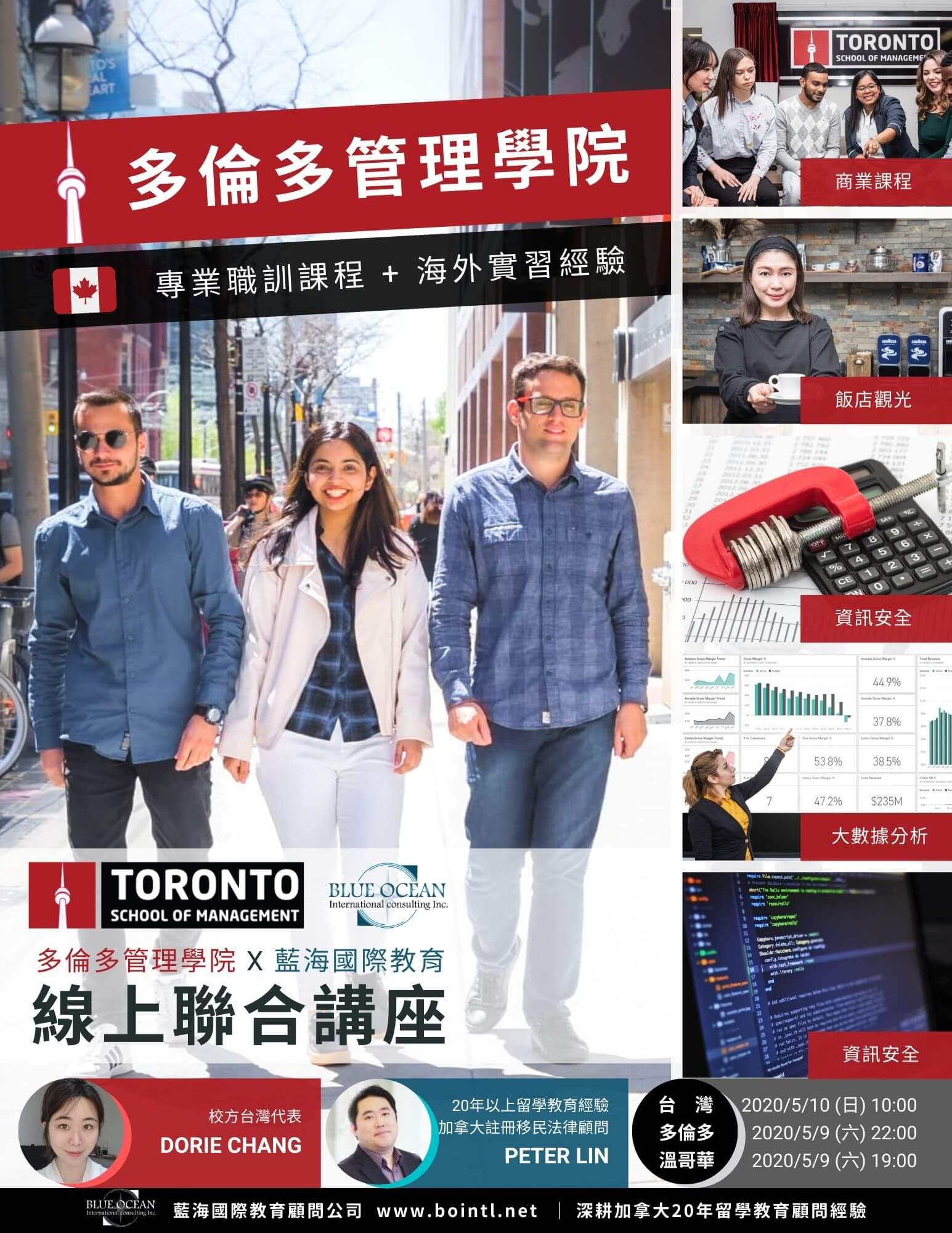 加拿大【多倫多管理學院 TSoM】2020 線上聯合講座 5/10 (日) (免費/線上)