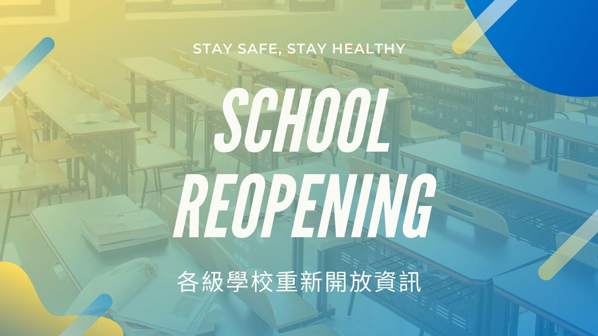 加拿大各級學校重新開放資訊 | DLI學校清單 | COVID-19 |專科大學 |