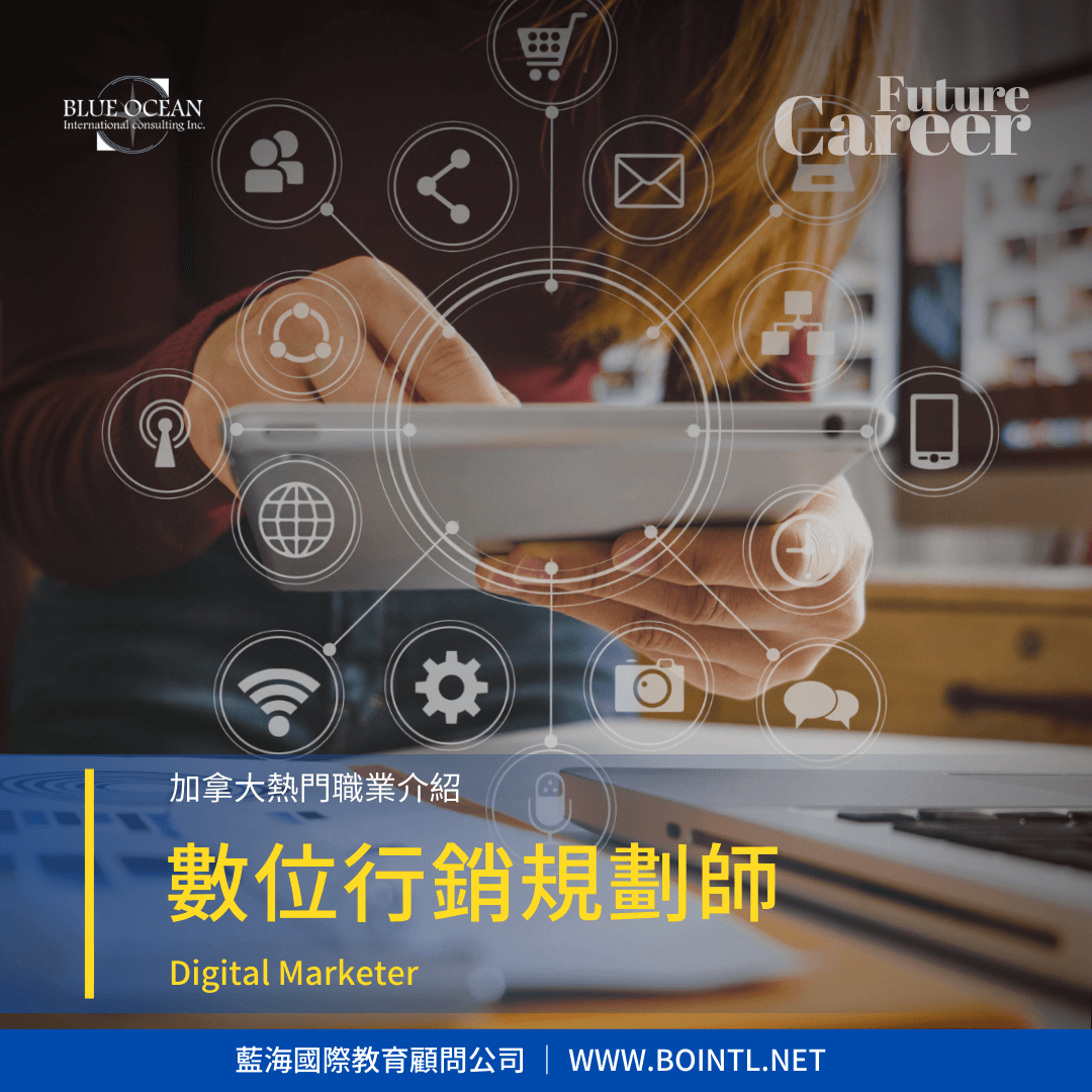 [Future Career] 數位行銷規劃師 Digital Marketer