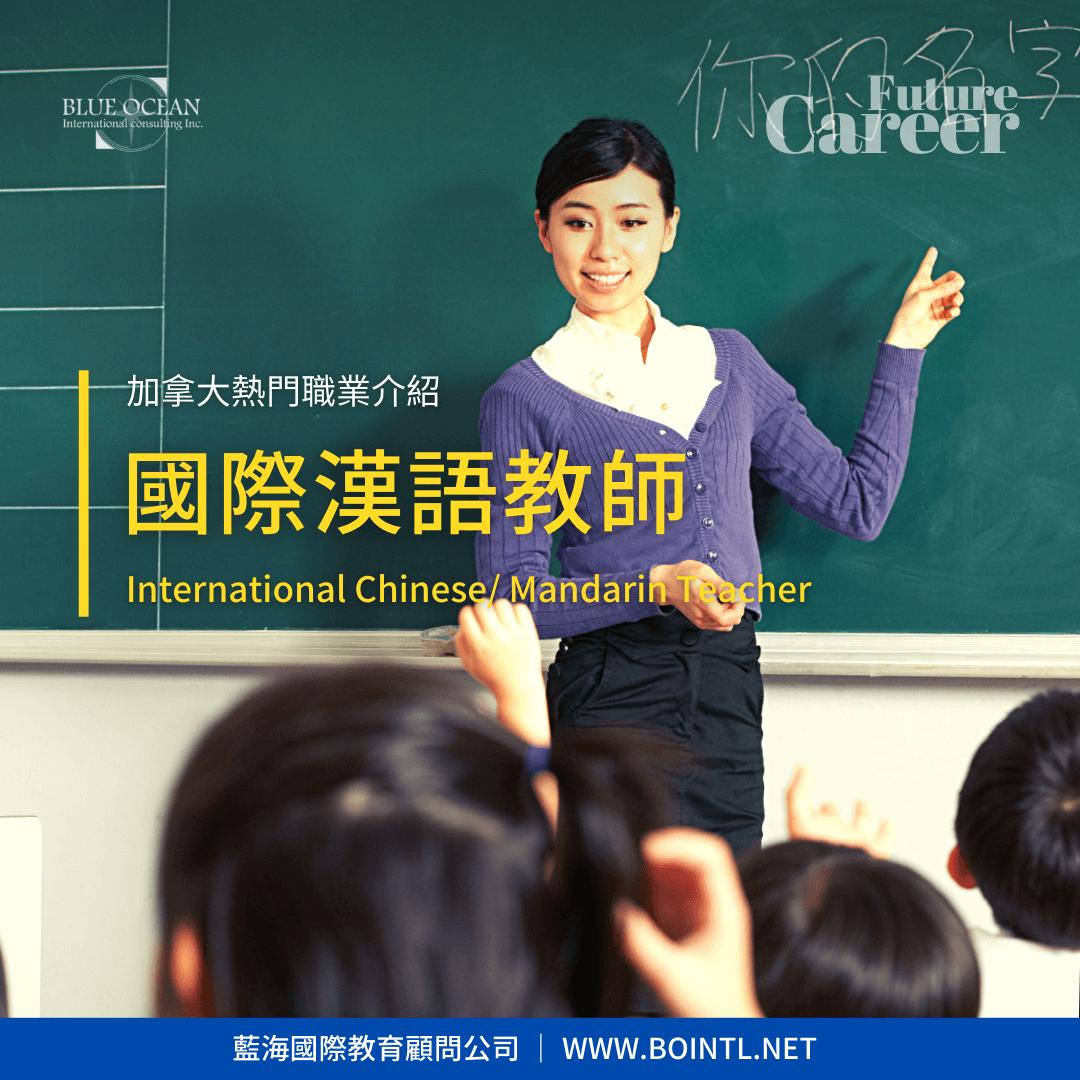 [Future Career] 國際漢語教師 International Chinese/ Mandarin Teacher