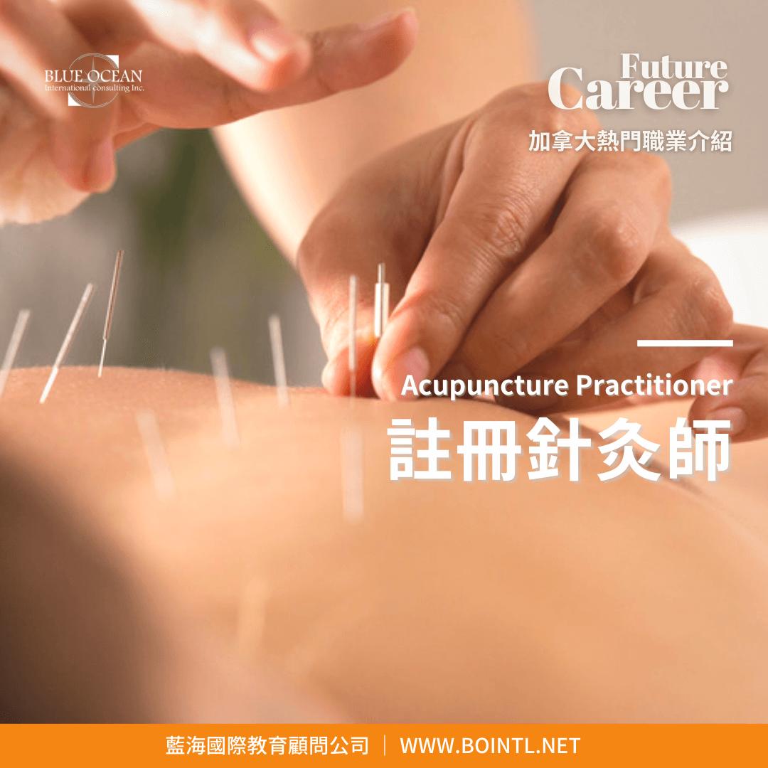 [Future Career] 註冊針灸師 Acupuncture Practitioner