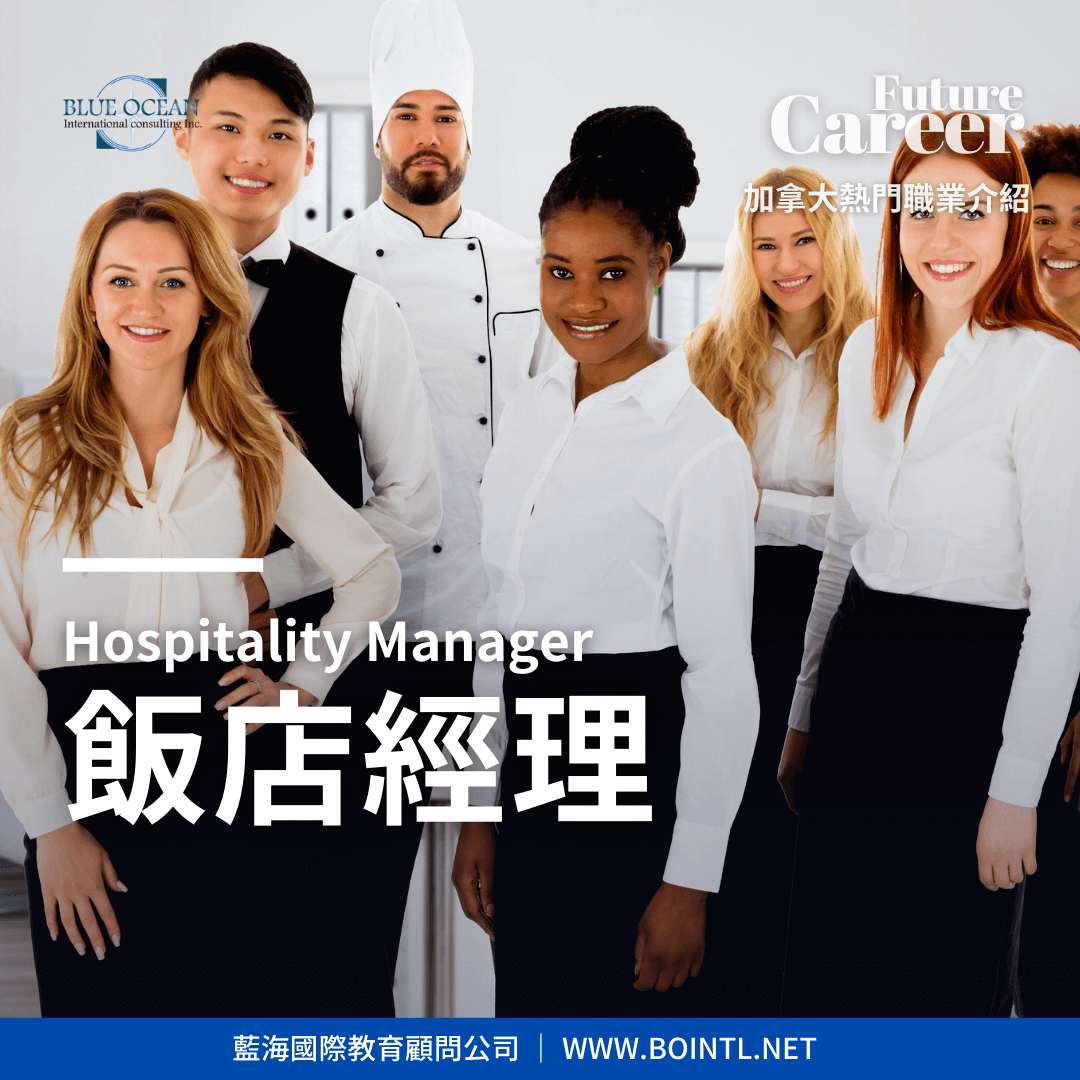 [Future Career] 飯店經理 Hospitality Manager
