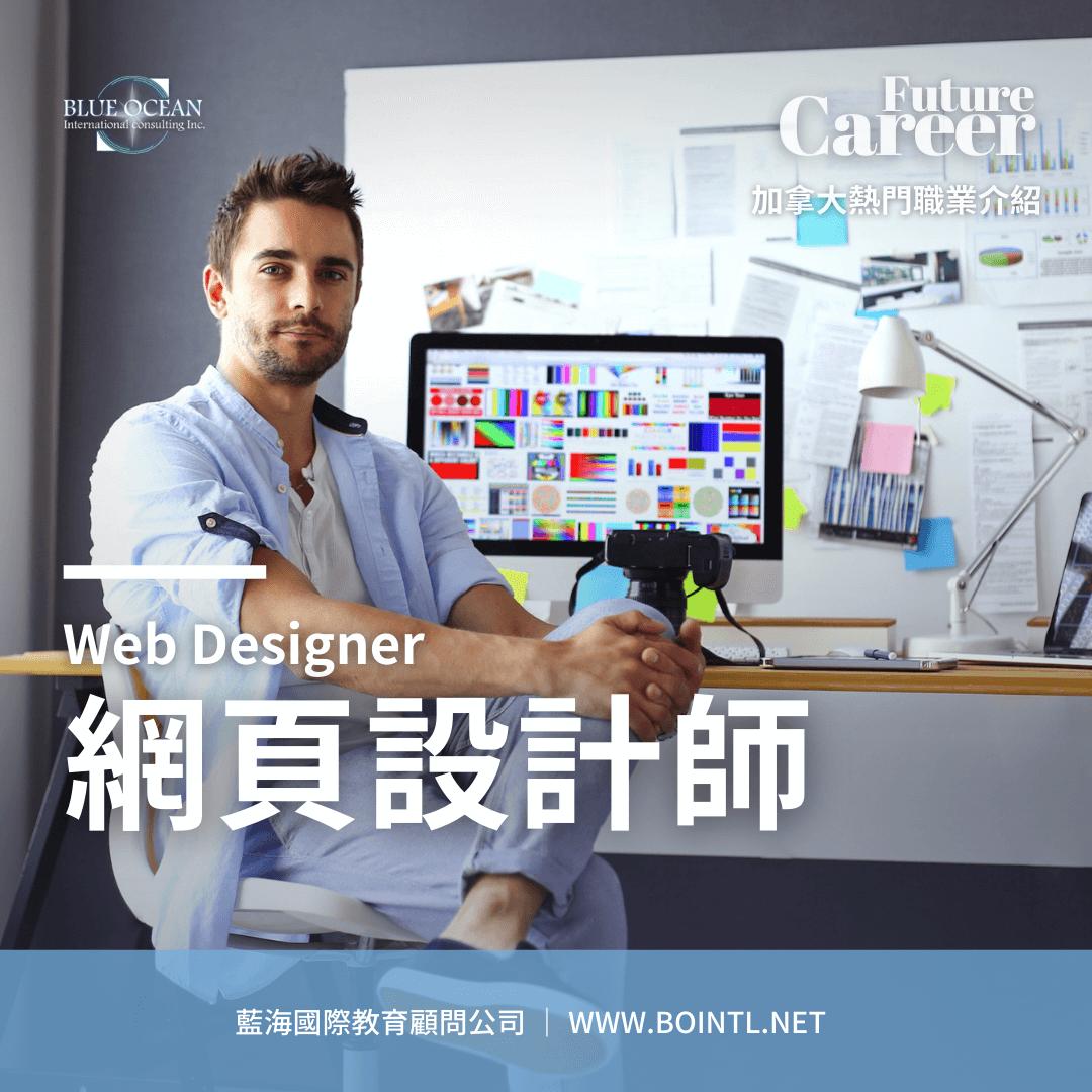 [Future Career] 網頁設計師 Web Designer