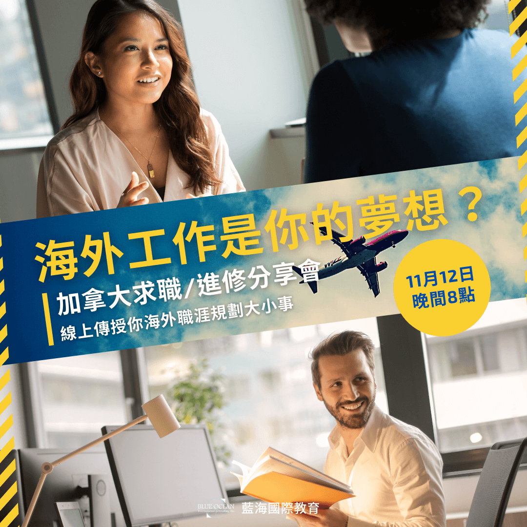 加拿大求職 / 進修分享會 11/12(四)(線上/免費)