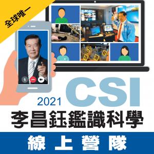 2021 CSI - SQUARE (1)