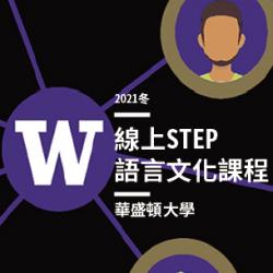 UW-2021-winter-step