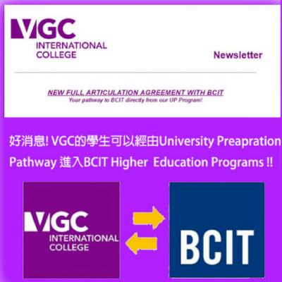 VGC 條件式入學